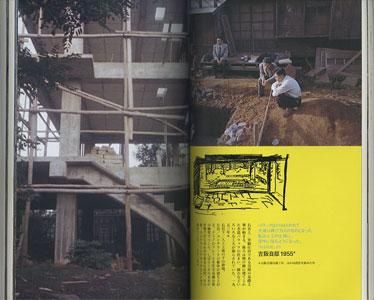 吉阪隆正の画像 p1_20