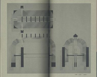 極 2 建築美[image2]