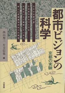 都市ビジョンの科学 京都の実験