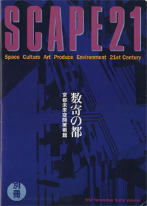 数寄の都 京都未来空間美術館 別冊SPACE 21 Space Culture Art Produce Environment 21st Century