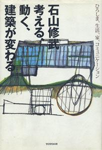 石山修武 考える、動く、建築が変わる ひろしま、生活、家、コミュニケーション