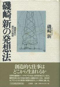 磯崎新の発想法 建築家の創作の秘密