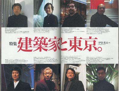 東京人 4月号 tokyojin april 2003 no.189[image2]
