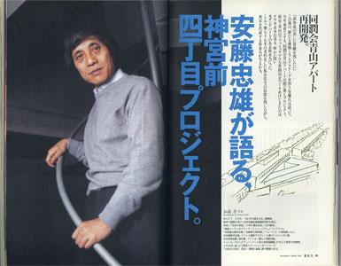 東京人 4月号 tokyojin april 2003 no.189[image3]