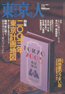 東京人 8月号 tokyojin august 2002 no.181