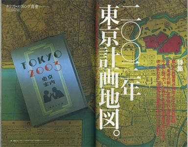 東京人 8月号 tokyojin august 2002 no.181[image2]