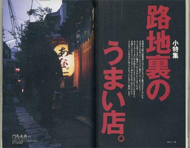 東京人 8月号 tokyojin august 2002 no.181[image3]