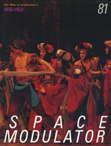 SPACE MODULATOR No.81 1993