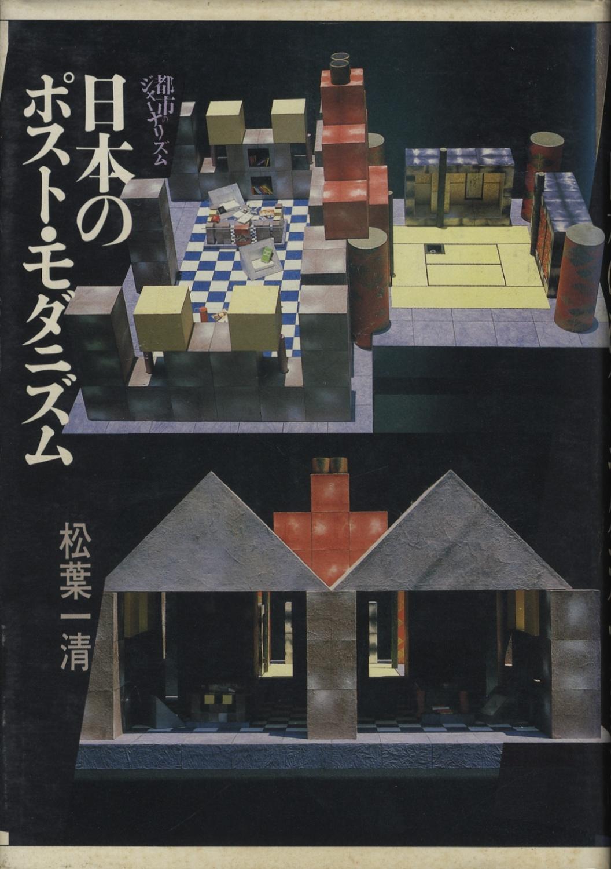 日本のポスト・モダニズム 都市のジャーナリズム