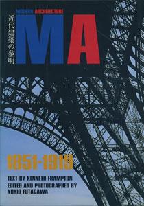 MA MODERN ARCHITECTURE モダン・アーキテクチュア (1)1851-1919 近代建築の黎明/(2)1920-1945 近代建築の開花