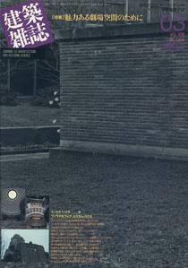 建築雑誌 1994年03月号 第109集 第1355号