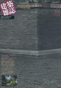 建築雑誌 1994年11月号 第109集 第1365号