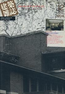 建築雑誌 1994年12月号 第109集 第1366号