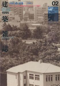 建築雑誌 1995年02月号 第110集 第1368号