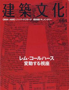 建築文化 2003年4月号