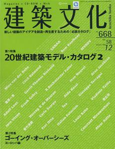 建築文化 2003年12月号