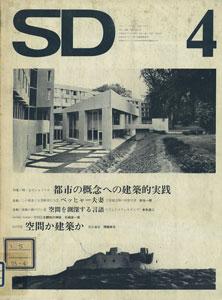 SD スペースデザイン 第103号・4月号