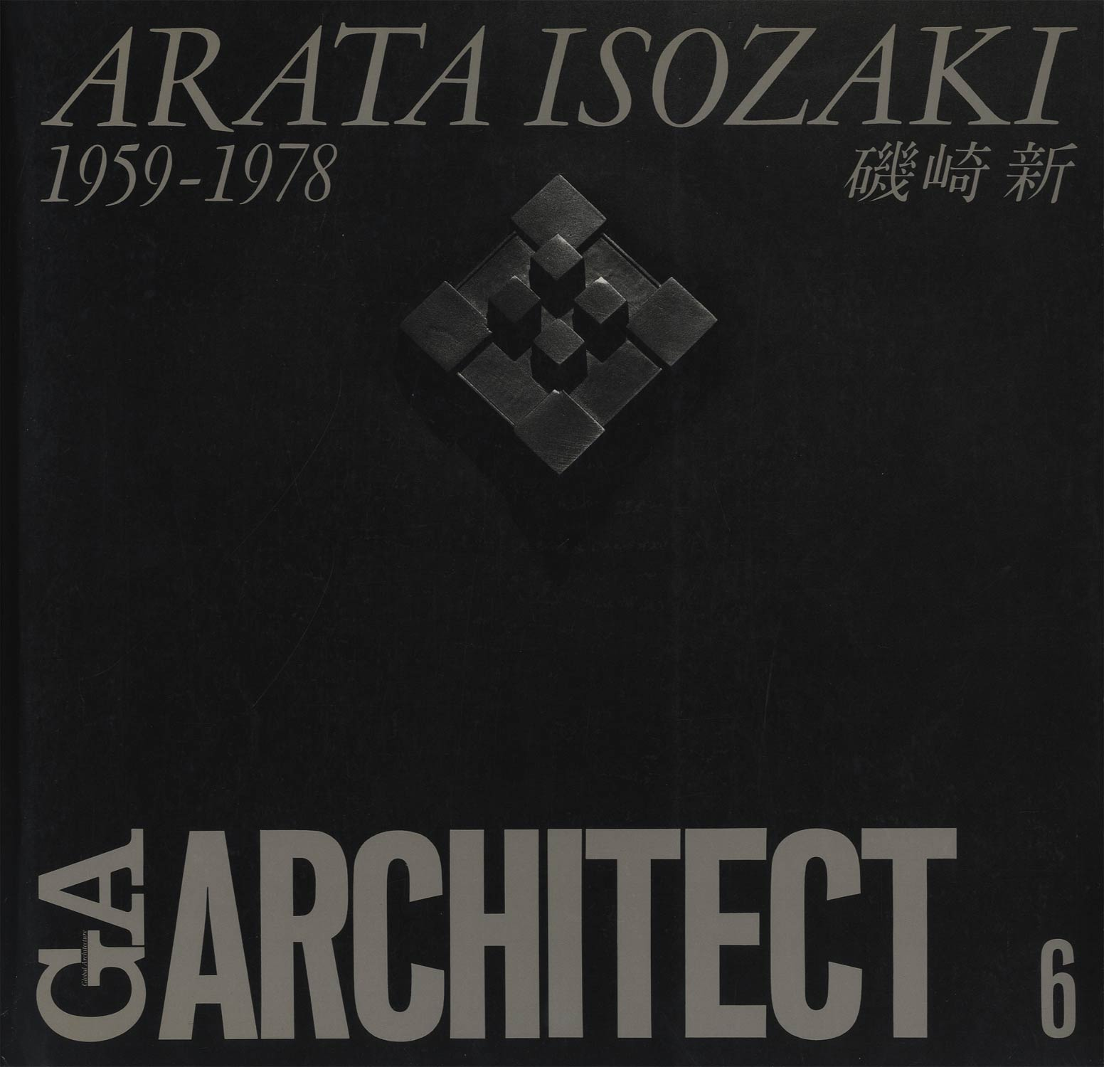 GA ARCHITECT 世界の建築家 6/ARATA ISOZAKI 磯崎新 VOL.1 1959-1978