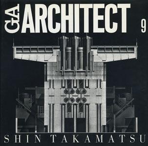 GA ARCHITECT 世界の建築家 9/SHIN TAKAMATSU 高松伸