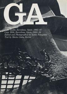 GA グローバル・アーキテクチュア No.17|アントニオ・ガウディ カサ・バトロ 1904-06/カサ・ミラ 1905-10