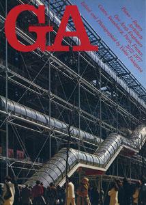 GA グローバル・アーキテクチュア No.44|ピアノ+ロジャース サントル・ボーブール(ポンピドー・センター) 1972-1977