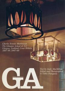 GA グローバル・アーキテクチュア No.49|チャールズ・レニー・マッキントッシュ グラスゴー・スクール・オブ・アート 1897-99、1907-09[image1]
