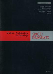SPACE DRAWINGS 世界建築設計図集 1 吉田五十八|松岡邸・貴多川