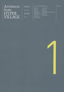 Architects from HYPER VILLAGE 超都市からの建築家たち