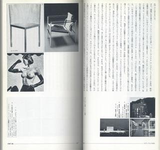 デザイン都市 デザイン・クロニクル 1987-1992[image2]