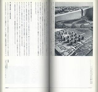 デザイン都市 デザイン・クロニクル 1987-1992[image3]