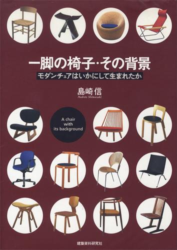 一脚の椅子・その背景 モダンチェアはいかにして生まれたか