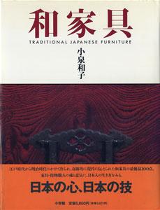 和家具 TRADITIONAL JAPANESE FURNITURE[image1]