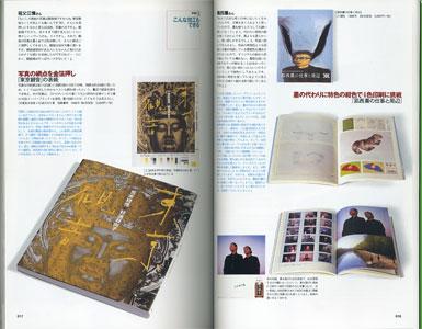 印刷大全 製版・印刷・製本・加工 新デザインガイド[image2]