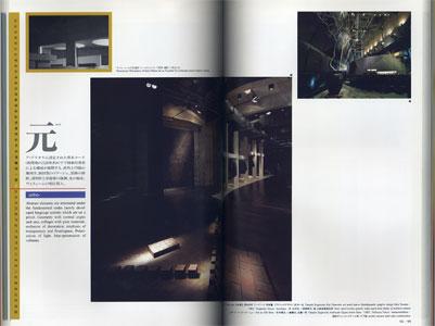 速度空間 SOKUDO KUKAN Interior Design in Japan/日本のインテリアデザインの諸相[image2]