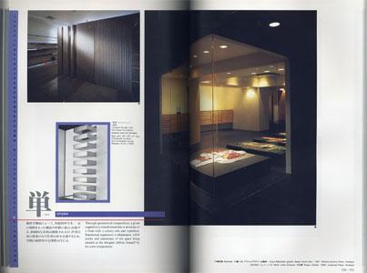 速度空間 SOKUDO KUKAN Interior Design in Japan/日本のインテリアデザインの諸相[image3]