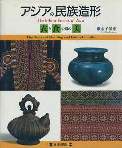 アジアの民族造形 「衣」と「食の器」の美