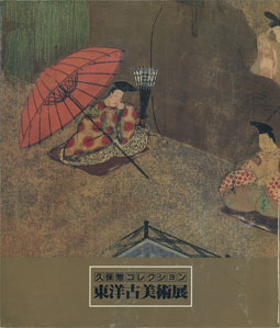 久保惣コレクション 東洋古美術展