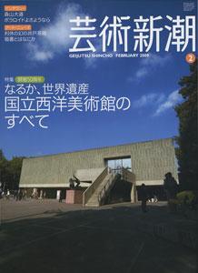芸術新潮 2009年2月号