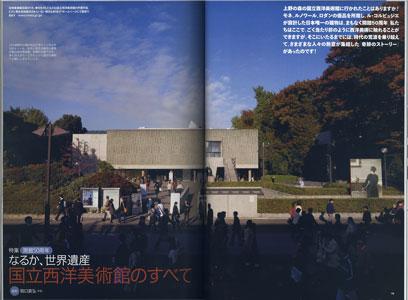 芸術新潮 2009年2月号[image2]