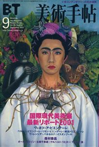 美術手帖 2001年9月号