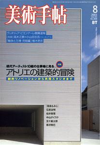 美術手帖 2003年8月号