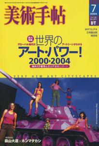 美術手帖 2004年7月号