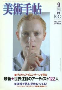 美術手帖 2005年9月号
