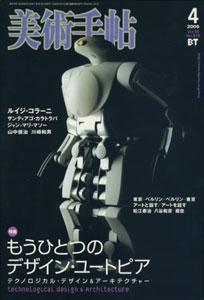 美術手帖 2006年4月号