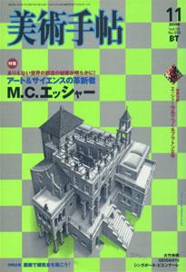 美術手帖 2006年11月号