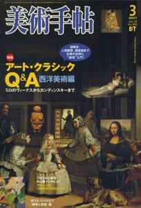 美術手帖 2007年3月号