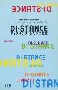 ディスタンス:ふたつの位置 DI・STANCE