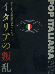 イタリアの叛乱 イタリアンポップとその時代