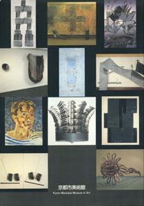 版から/版へ 京都1989[image2]