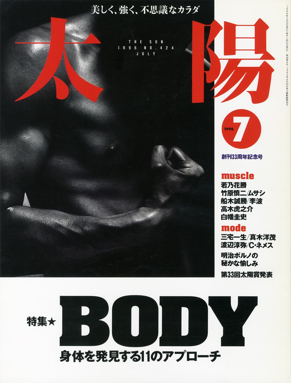 太陽 創刊33周年記念号 1996年7月号 NO.424